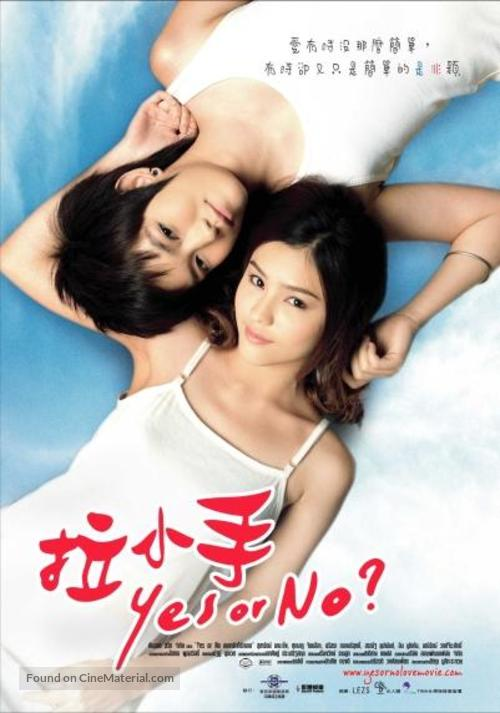 Yes or No: Yaak Rak Gaw Rak Loey - Taiwanese Movie Poster