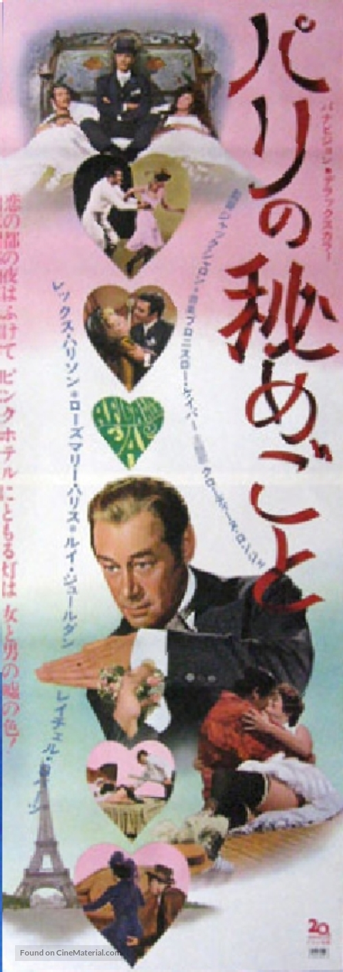 A Flea in Her Ear - Japanese Movie Poster