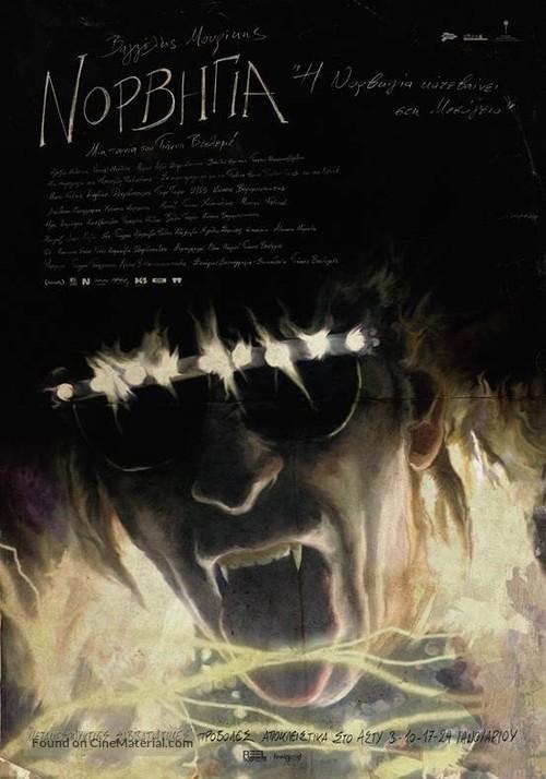 Norviyia - Greek Movie Poster
