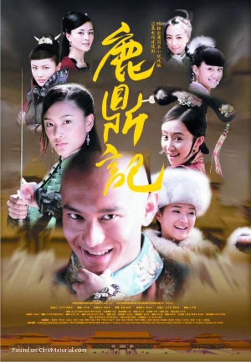 """Lu ding ji"" - Chinese Movie Poster"