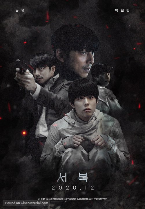 Seobok (2021) South Korean movie poster