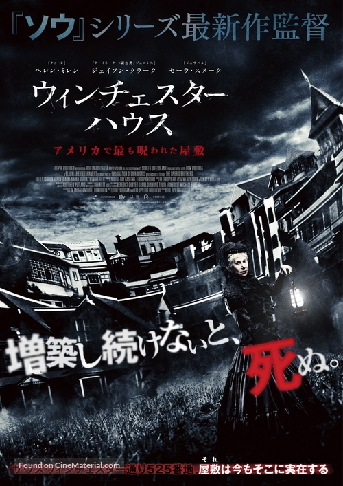 Winchester - Japanese Movie Poster