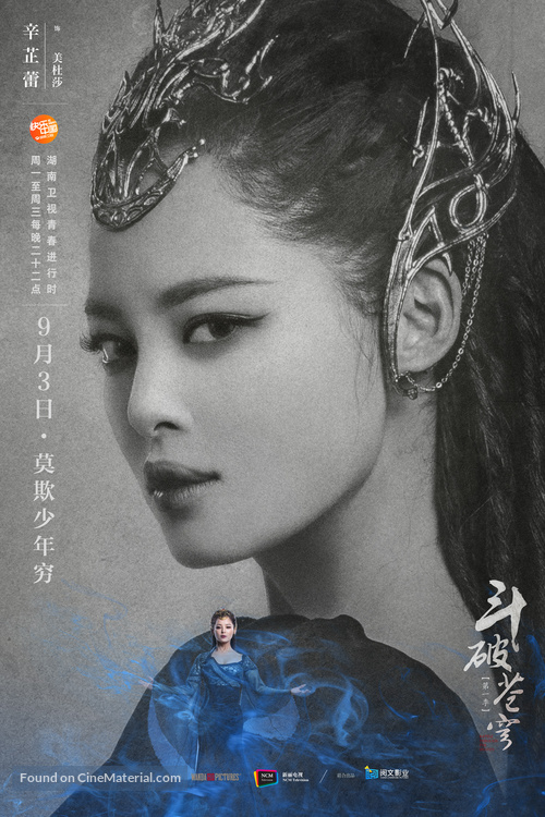 """Dou Po Cang Qiong"" - Chinese Movie Poster"