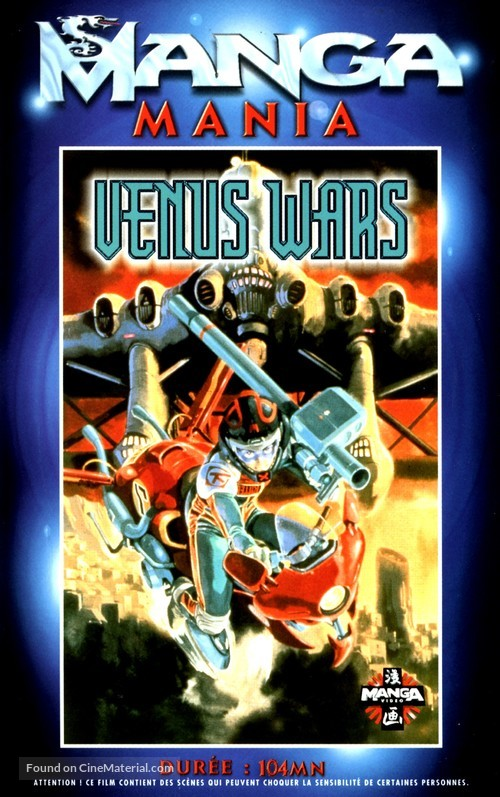 Vinasu senki - French VHS movie cover