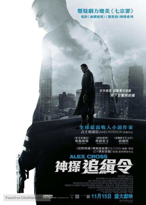 Alex Cross - Hong Kong Movie Poster