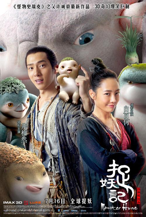 Monster Hunt 2015 Hong Kong Movie Poster