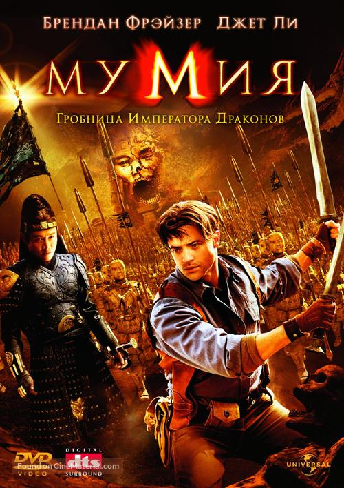 The Mummy Tomb Of The Dragon Emperor 2008 Russian Movie Cover