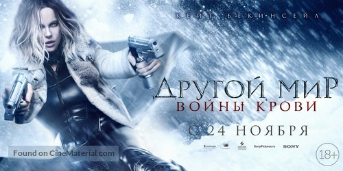 Underworld Blood Wars - Russian Movie Poster