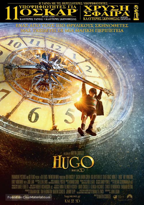 Hugo - Greek Movie Poster