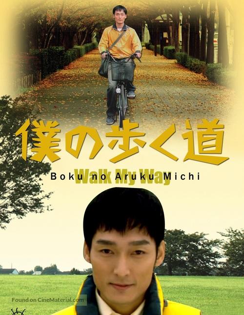 """Boku no aruku michi"" - Japanese Movie Cover"