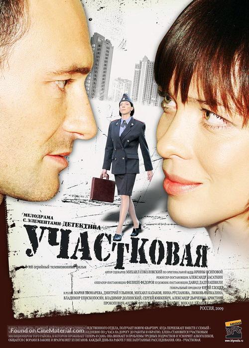 """""""Uchastkovaya"""" - Russian Movie Poster"""