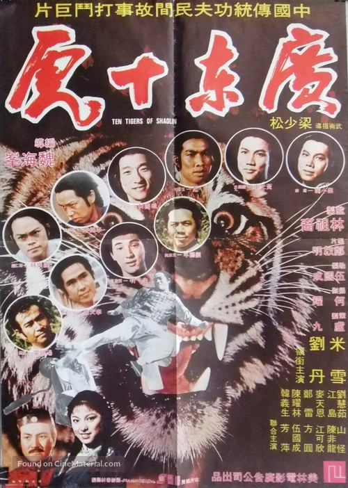 Guang Dong shi hu - Hong Kong Movie Poster