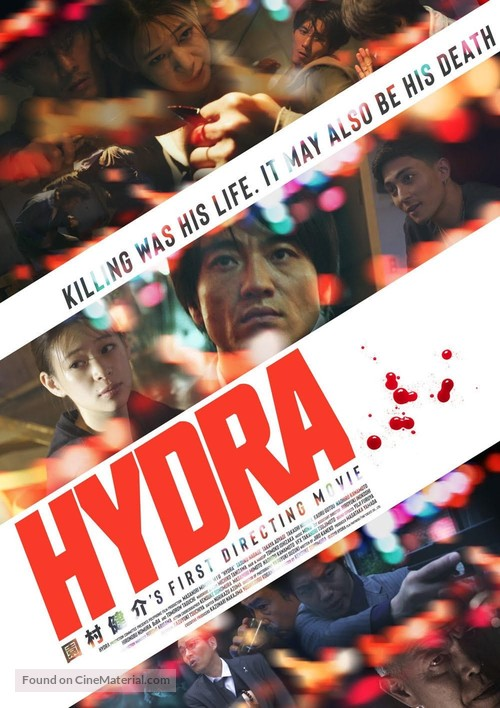 Hydra - Japanese Movie Poster