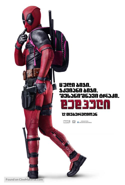 Deadpool - Georgian Movie Poster