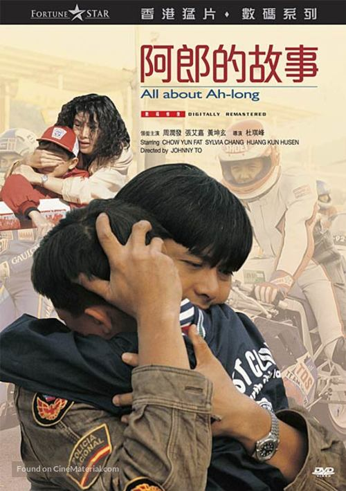 All About Ah-Long - Hong Kong Movie Cover