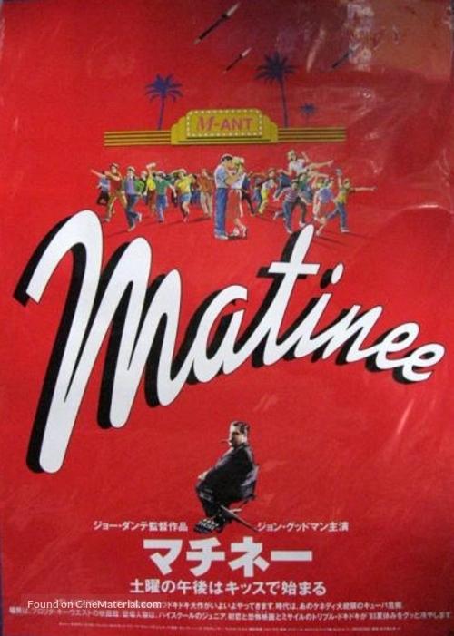 Matinee - Japanese Movie Poster