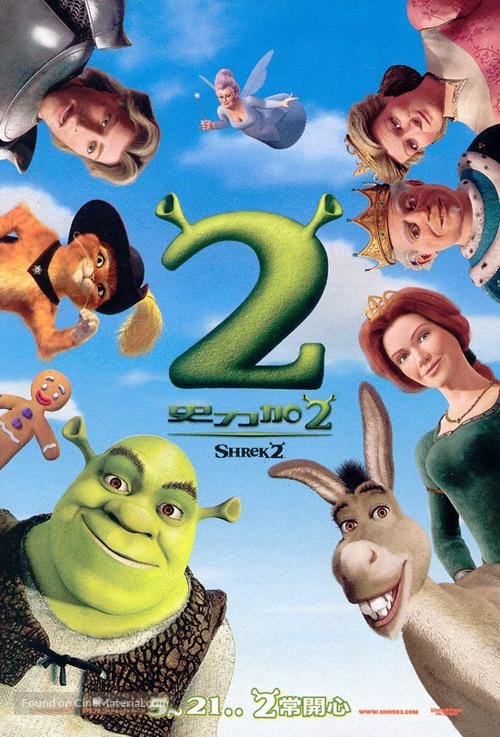 Shrek 2 - Hong Kong Movie Poster