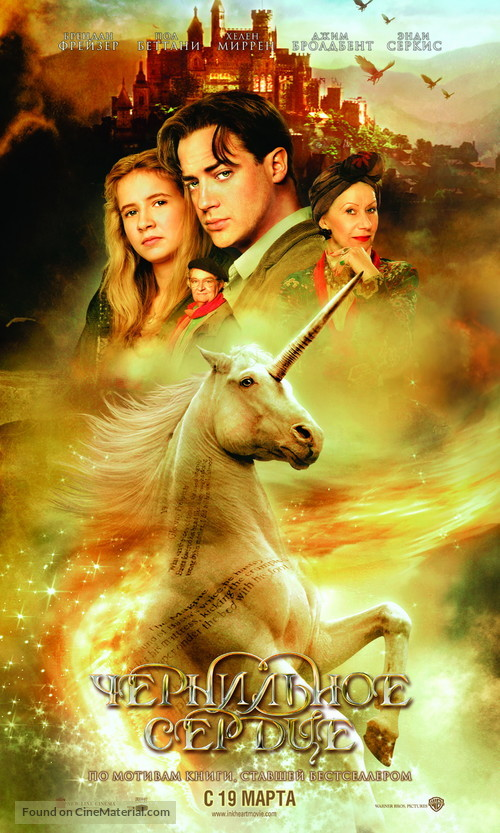 Inkheart - Russian Movie Poster