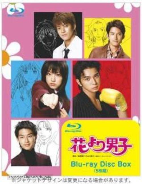 """Hana yori dango"" - Japanese Movie Cover"