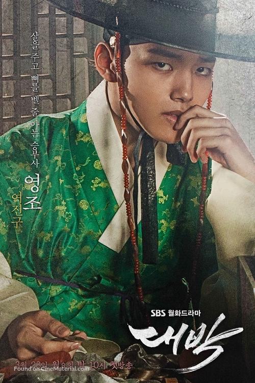 """Daebak"" - South Korean Movie Poster"