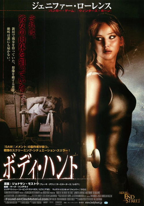 House at the End of the Street - Japanese Movie Poster