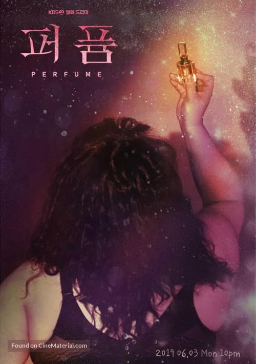 """""""Peo-pyum"""" - South Korean Movie Poster"""