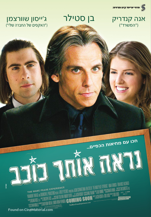 The Marc Pease Experience - Israeli Movie Poster