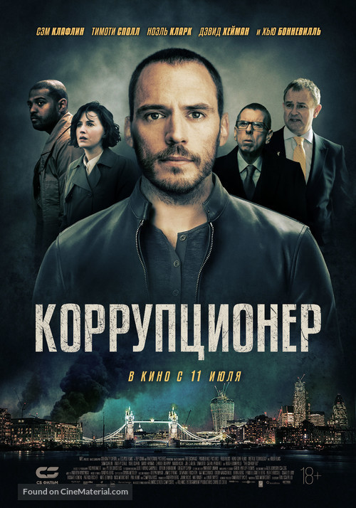 The Corrupted - Russian Movie Poster