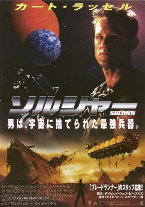 Soldier - Japanese Movie Poster