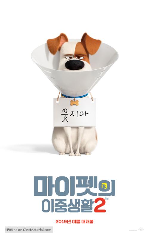 The Secret Life of Pets 2 - South Korean Movie Poster