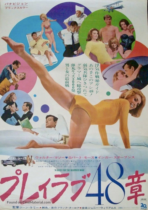 A Guide for the Married Man - Japanese Movie Poster