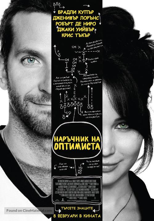 Silver Linings Playbook - Bulgarian Movie Poster