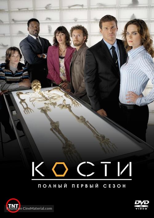 """Bones"" - Russian DVD movie cover"