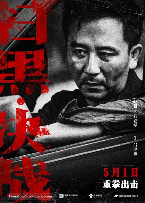Sao hei jue zhan - Chinese Movie Poster
