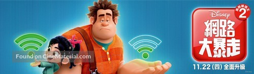 Ralph Breaks the Internet - Taiwanese Movie Poster