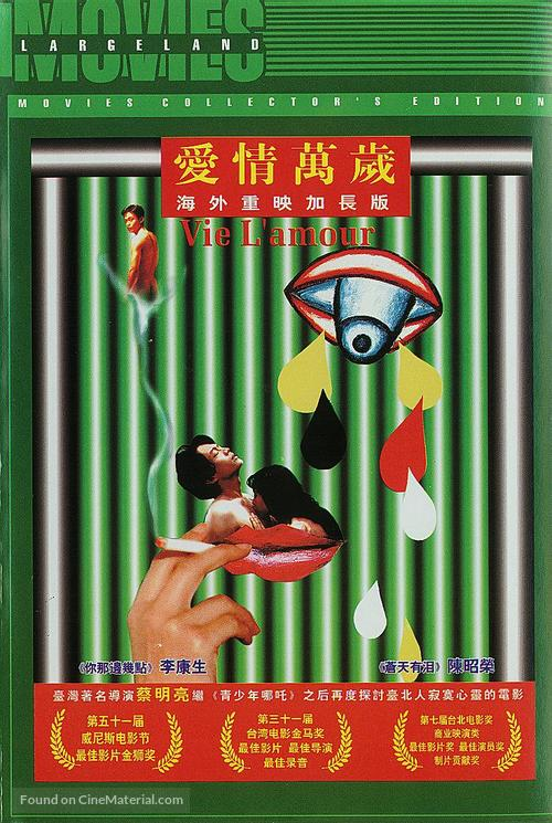 Ai qing wan sui - Chinese DVD movie cover