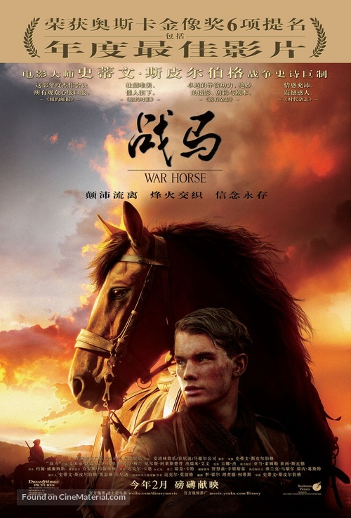 War Horse - Chinese Movie Poster