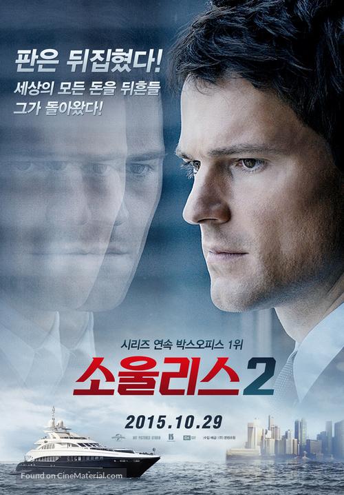 Dukhless 2 - South Korean Movie Poster