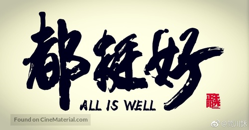 """Dou ting hao"" - Chinese Logo"