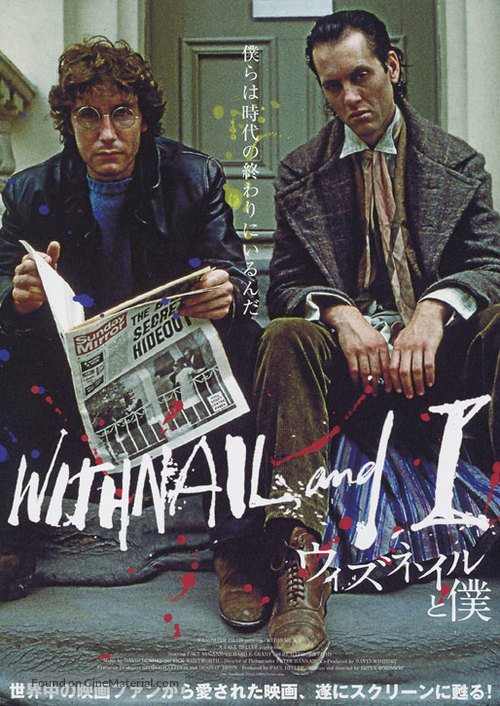 Withnail & I - Japanese Movie Poster