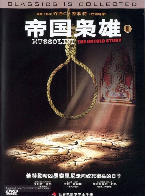 """""""Mussolini: The Untold Story"""" - Chinese Movie Cover"""