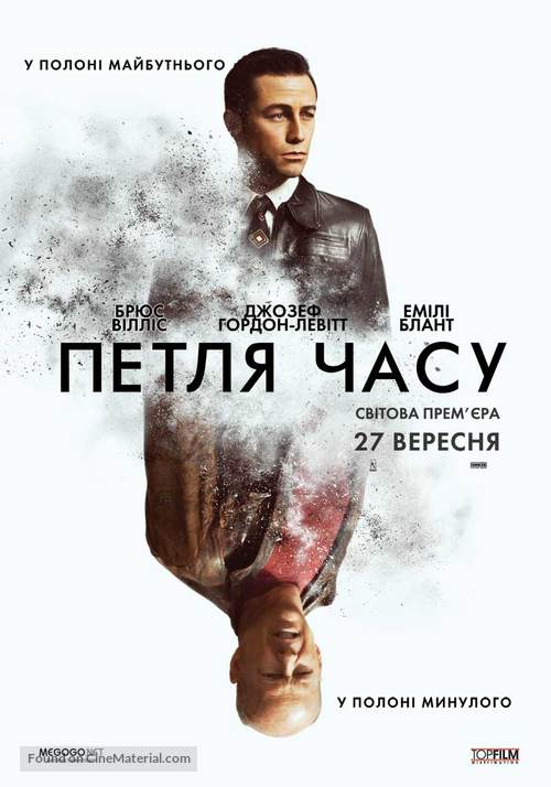 Looper - Ukrainian Movie Poster