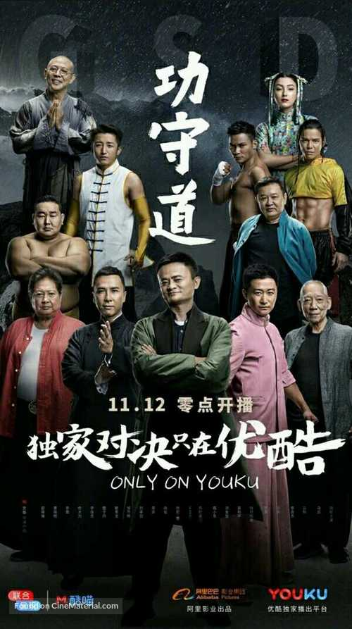 Gong shou dao Chinese movie poster