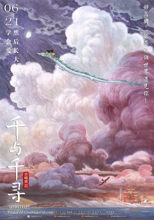 Sen to Chihiro no kamikakushi - Chinese Re-release movie poster