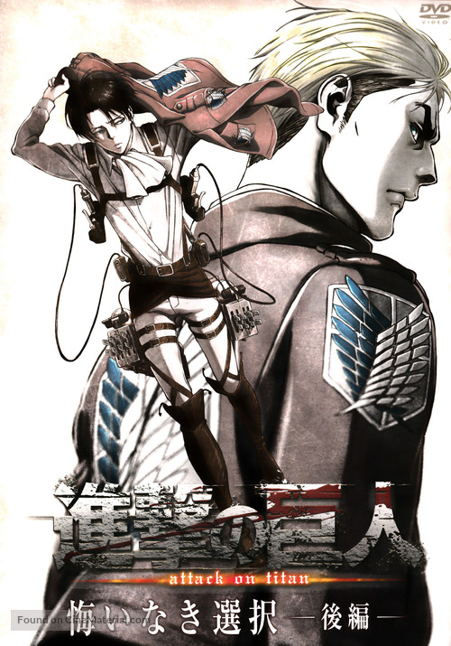 """Shingeki no Kyojin"" - Japanese DVD movie cover"