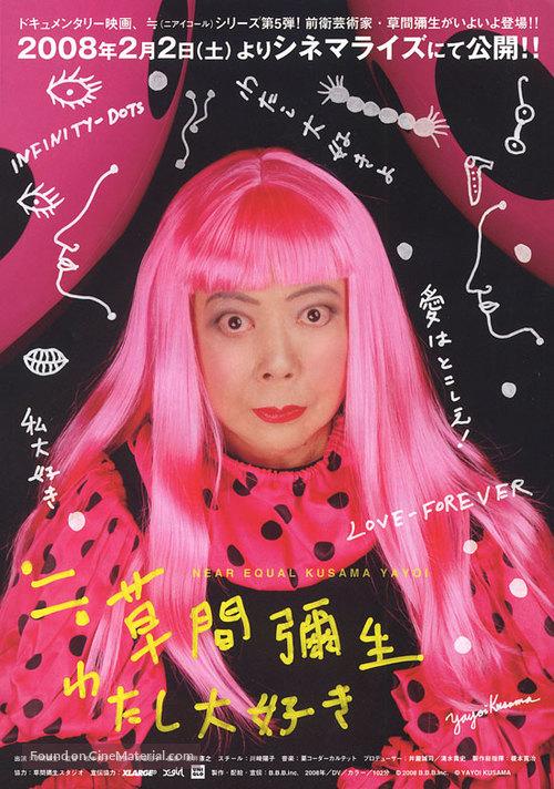 Near equal Yayoi Kusama - Japanese Movie Poster