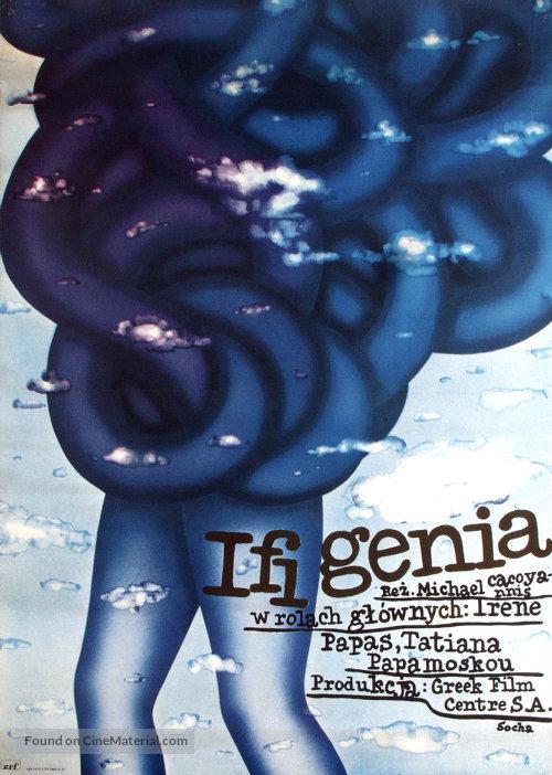 Iphigenia - Polish Movie Poster