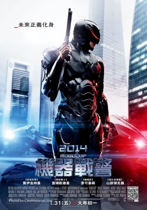 RoboCop - Taiwanese Movie Poster