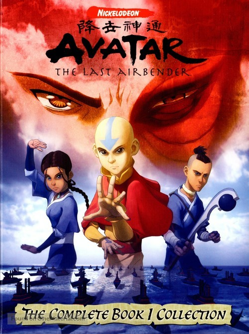 """Avatar: The Last Airbender"" - DVD movie cover"
