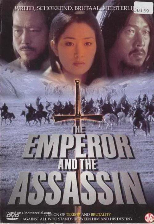 Jing ke ci qin wang - Dutch DVD movie cover